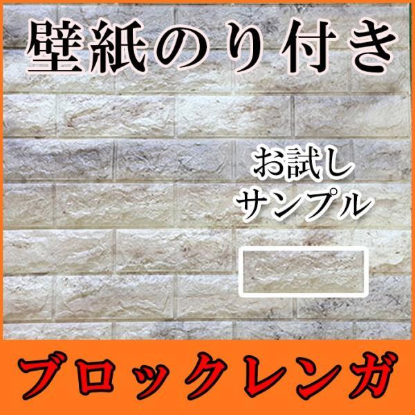 お試し壁紙サンプル 壁紙 レンガ シート シール ブリックタイル フォームブリック ブリックシート レンガ柄 アクセントクロス リメイクシート オートミール|pancoat