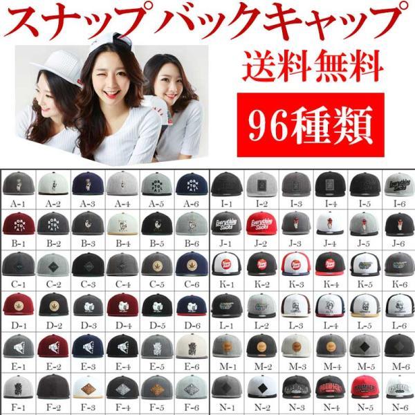 96種類 キャップ レディース メンズ スナップバックキャップ 帽子 ダンス|pancoat