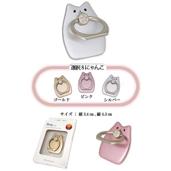 リング スマホリング ネコ スマホスタンド 猫モチーフ かわいい iPhone スマホ リングスタンド タブレットホルダー ウサギ クマ リボン マウス リング|pancoat|12