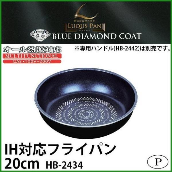 パール金属 ルクスパン ブルーダイヤモンドコートIH対応フライパン20cm HB-2434|b03|pandafamily