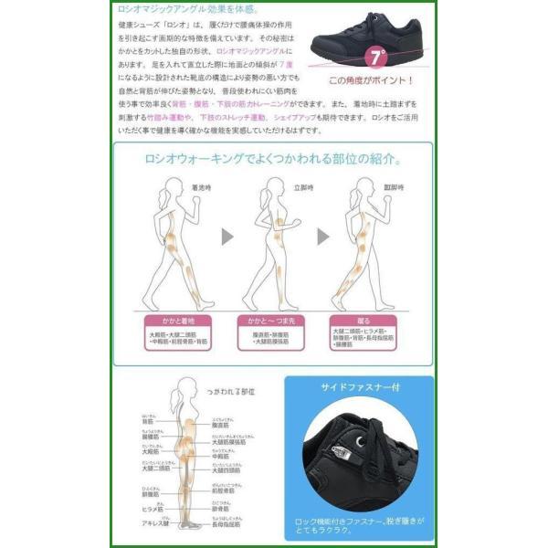 ROSIO ロシオ かかとのない健康シューズ なめらかタイプ ロシオゴールド・MS ブラック/ピンク 23.5cm|b03