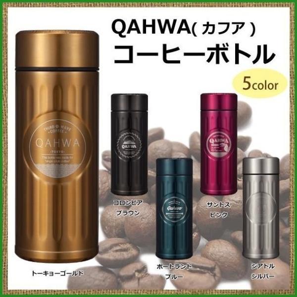 QAHWA(カフア) コーヒーボトル  コロンビアブラウン|b03|pandafamily