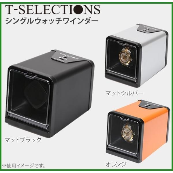 T-SELECTIONS シングルウォッチワインダー T-005112 オレンジ b03
