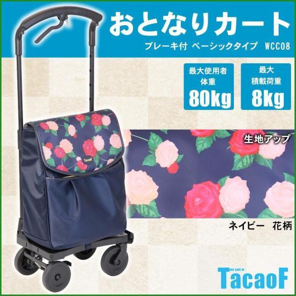 送料無料 幸和製作所 テイコブ(TacaoF) おとなりカート ブレーキ付き ベーシックタイプ WCC08-NV・ネイビー 花柄 b03