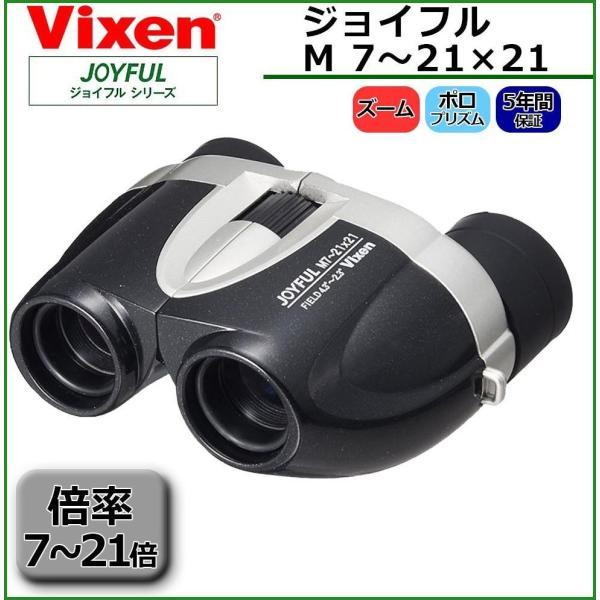 Vixen ビクセン 双眼鏡 JOYFUL ジョイフル M7〜21×21 12742-9 b03