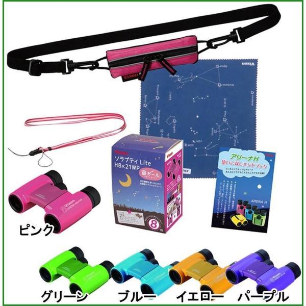Vixen ビクセン 双眼鏡 宙ガールシリーズ アリーナH ソラプティLite H8×21WP グリーン・14612-3 b03