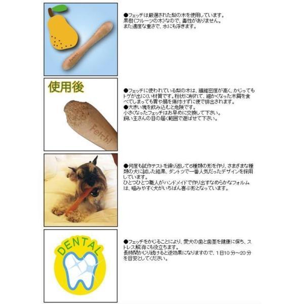 the original フェッチ! スモール FC012|b03|pandafamily|03