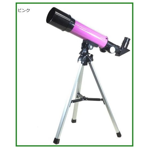 MIZAR-TEC(ミザールテック) ASTRO TELESCOPES Aries AR-50 ピンク|b03