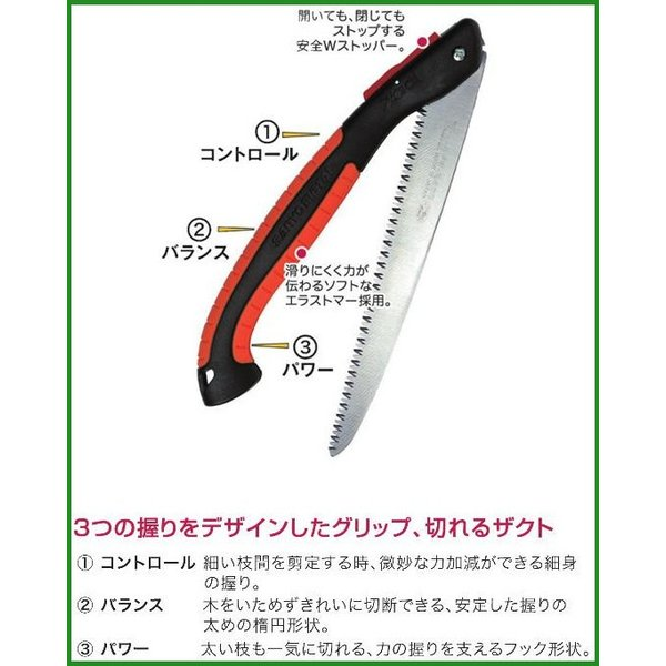 SANYO METAL 剪定用品 ザクト剪定折込鋸 FS-2100 NO.1291|b03|pandafamily|02