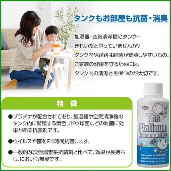 加湿器・空気清浄機のタンク用抗菌剤|b03