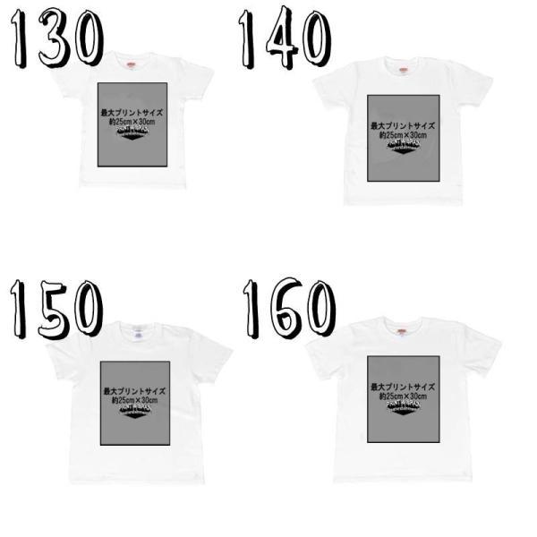 名入れ Tシャツ モノクロ土星 宇宙 親子コーデ Tシャツ 名前入れ オリジナル 90cm〜XL ホワイト ユナイテッドアスレ5.6oz使用 1PRINT-013-NAME-14 pandb 14