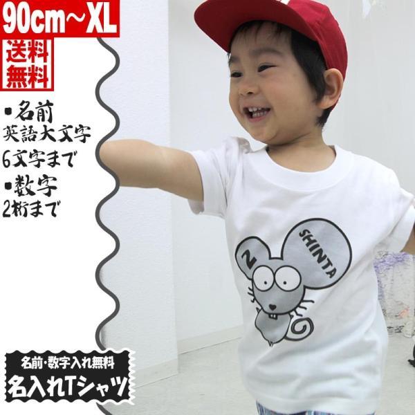 名入れ Tシャツ ねずみちゃん 親子コーデ Tシャツ 名前入れ オリジナル 90cm〜XL ホワイト ユナイテッドアスレ5.6oz使用 1PRINT-013-NAME-18 pandb
