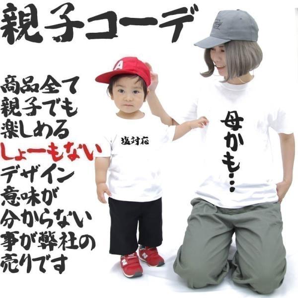 名入れ Tシャツ ねずみちゃん 親子コーデ Tシャツ 名前入れ オリジナル 90cm〜XL ホワイト ユナイテッドアスレ5.6oz使用 1PRINT-013-NAME-18 pandb 10