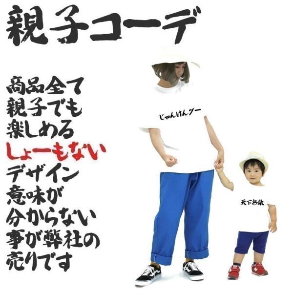 名入れ Tシャツ ねずみちゃん 親子コーデ Tシャツ 名前入れ オリジナル 90cm〜XL ホワイト ユナイテッドアスレ5.6oz使用 1PRINT-013-NAME-18 pandb 11