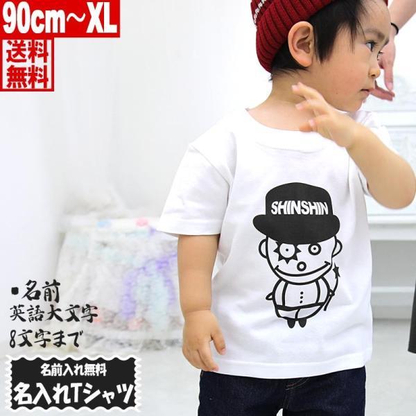 名入れ Tシャツ 時計仕掛けの子供 親子コーデ Tシャツ 名前入れ オリジナル 90cm〜XL ホワイト ユナイテッドアスレ5.6oz使用 1PRINT-013-NAME-21 pandb