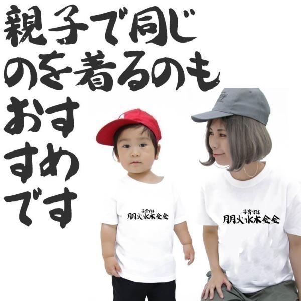 名入れ Tシャツ 時計仕掛けの子供 親子コーデ Tシャツ 名前入れ オリジナル 90cm〜XL ホワイト ユナイテッドアスレ5.6oz使用 1PRINT-013-NAME-21 pandb 12