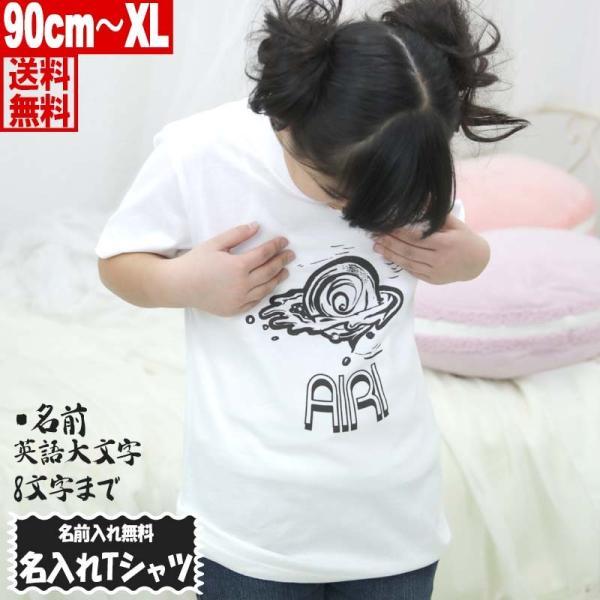 名入れ Tシャツ 土星キャラメル 親子コーデ Tシャツ 名前入れ オリジナル 90cm〜XL ホワイト ユナイテッドアスレ5.6oz使用 1PRINT-013-NAME-31|pandb