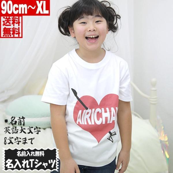 名入れ Tシャツ ハート&アロー 恋の矢 親子コーデ Tシャツ 名前入れ オリジナル 90cm〜XL ホワイト ユナイテッドアスレ5.6oz使用 1PRINT-013-NAME-33|pandb