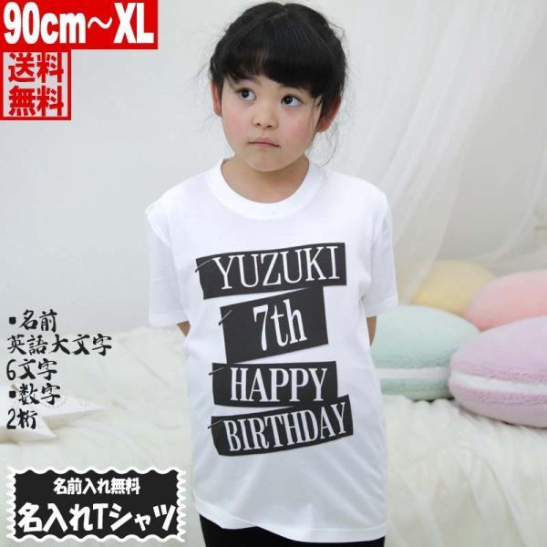 名入れ Tシャツ 誕生日 プレート ハッピーバースデイ 親子コーデ 名前入れ オリジナル 90cm〜XL ホワイト ユナイテッドアスレ5.6oz使用 1PRINT-013-NAME-34|pandb