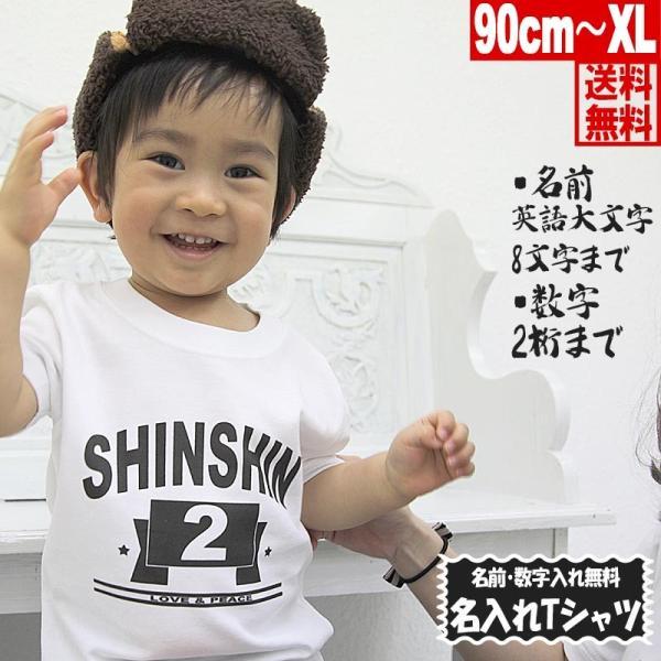 名入れ Tシャツ カレッジTシャツ 名前入れ オリジナル 90cm〜XL ホワイト ユナイテッドアスレ5.6oz使用 1PRINT-013-NAME-5|pandb