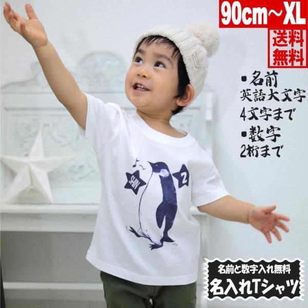 名入れ Tシャツ ペンギン ブルー Tシャツ 名前入れ オリジナル 90cm〜XL ホワイト ユナイテッドアスレ5.6oz使用 1PRINT-013-NAME-8|pandb