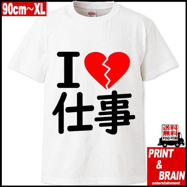 おもしろTシャツ I HATE 仕事 嫌い 好きじゃない 90cm〜XL ホワイト ユナイテッドアスレ5.6oz(5001)使用 プリント&ブレイン PABT-WH-00005 pandb