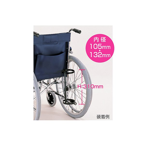 酸素ボンベ架台 内径132mm(ボンベ外径φ130mm以下) スタンダード車椅子用 カワムラサイクル