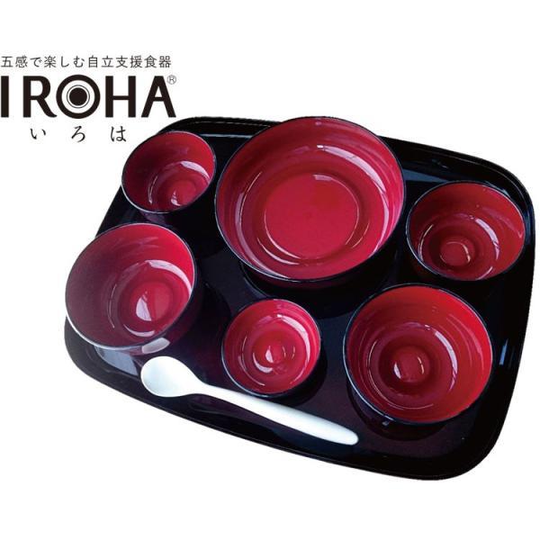 五感で楽しむ自立支援食器IROHA 溜塗 iroha01t フルセット 大成樹脂工業<br>介護 食器セット 介護用品 高齢者