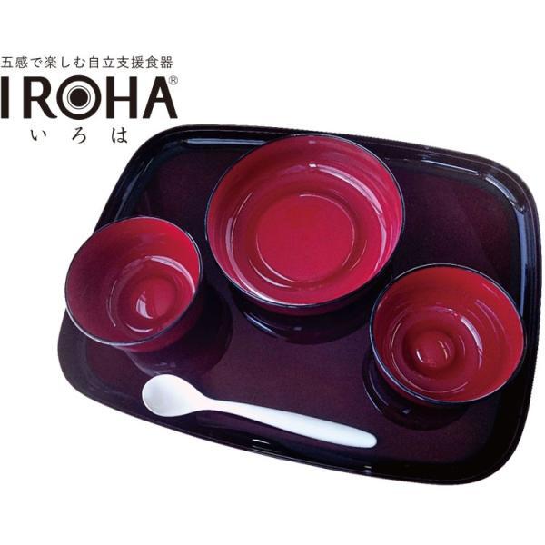 五感で楽しむ自立支援食器IROHA 溜塗 iroha02t 基本セット 大成樹脂工業<br>介護 食器セット 介護用品 高齢者