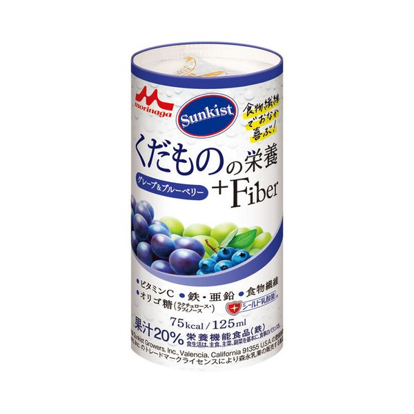サンキスト くだものの栄養+Fiber グレープ&ブルーベリー 125mL 0652984 クリニコ