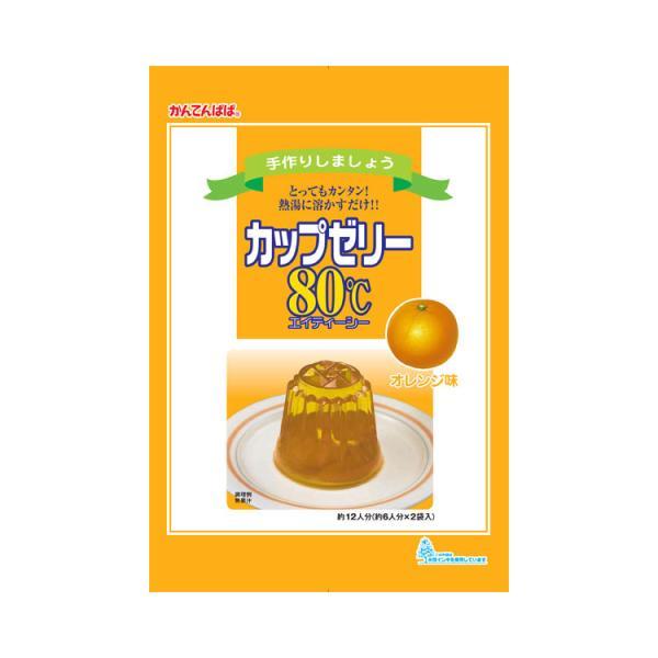 カップゼリー80℃ オレンジ 100g×2袋 伊那食品工業