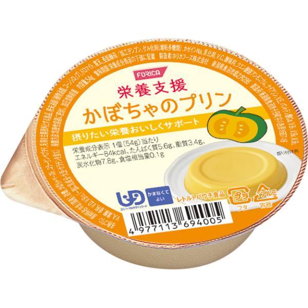 介護食 かまなくてよい 栄養支援 かぼちゃのプリン 54g ホリカフーズ