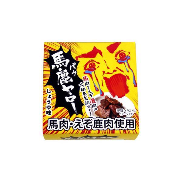 l返品不可l北都 馬鹿ヤロー缶詰 (馬肉とえぞ鹿肉の大和煮) 70g 10箱セット