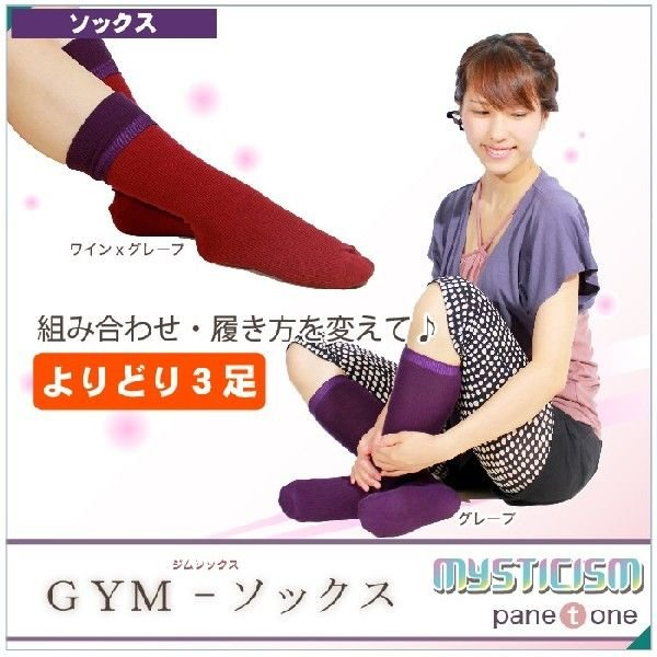 3足よりどり靴下☆13色カラースポーツソックスGYM-SOX GYMソックス|panetone