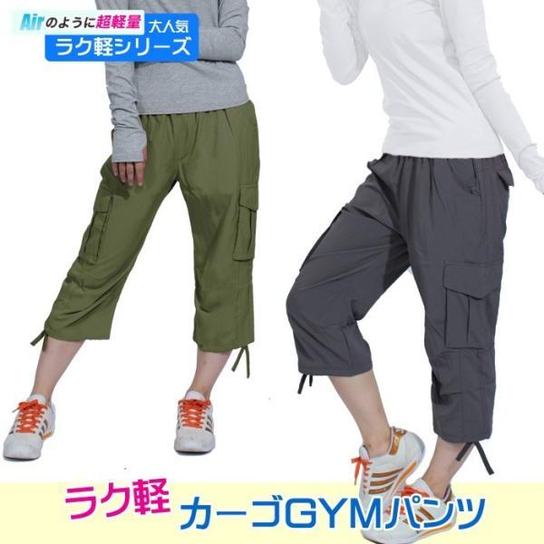 トレーニング トレーニングウェア 軽量 カプリパンツ ジョガーパンツ フィットネスウェア ダンス ズンパ レディース|panetone|02
