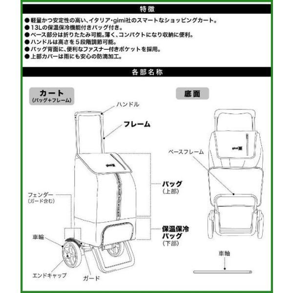 送料無料|GIMI ショッピングカート カングー グリーン・GIMKG-GR|b03