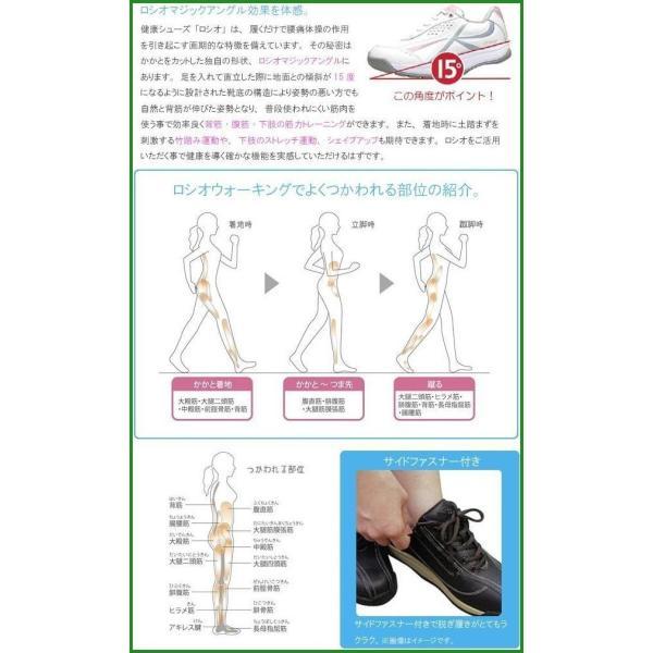 送料無料 ROSIO ロシオ かかとのない健康シューズ 15度 RKK-02 ブラック 25.0cm b03