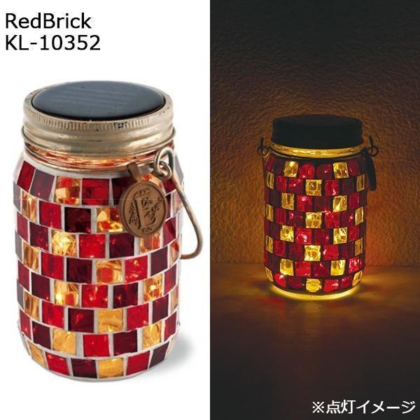 送料無料|エトワル ソーラーガーデンライト(S) モザイクガラスタイプ RedBrick・KL-10352|b03|panfamcom|02