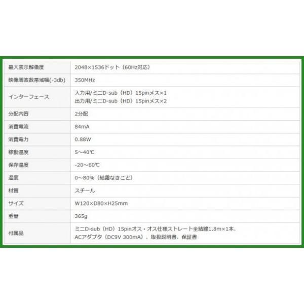 送料無料|サンワサプライ 高性能ディスプレイ分配器(2分配) VGA-SP2|b03