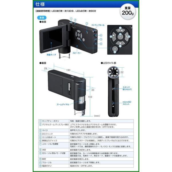  サンワサプライ デジタル顕微鏡 LPE-05BK b03