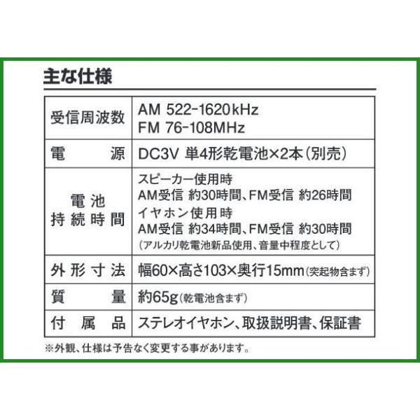 送料無料 オーム電機 OHM AudioComm DSP FMステレオ/AMポケットラジオ ホワイト RAD-P350N-W b03