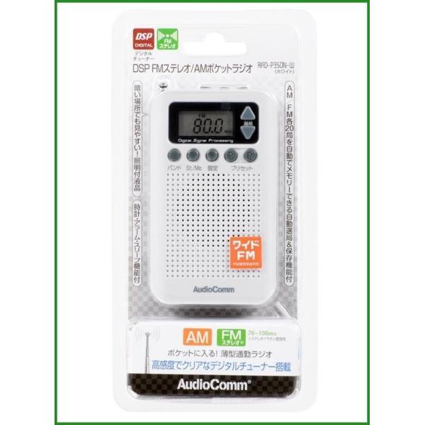 送料無料|オーム電機 OHM AudioComm DSP FMステレオ/AMポケットラジオ ホワイト RAD-P350N-W|b03