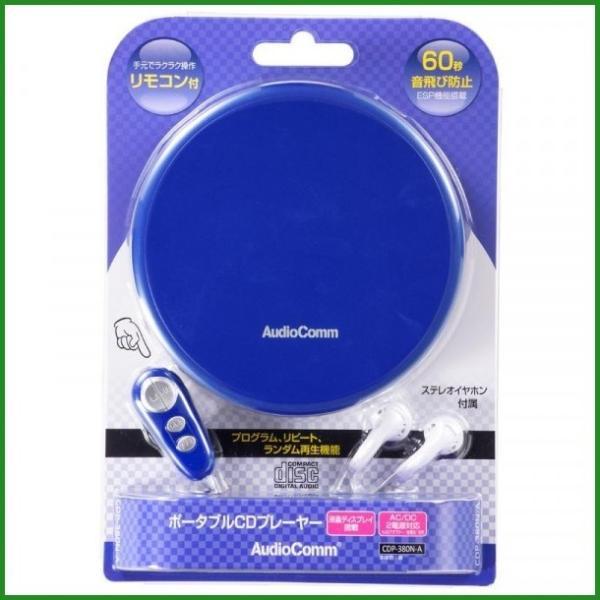 送料無料|OHM AudioComm ポータブルCDプレーヤー ブルー CDP-380N-A|b03