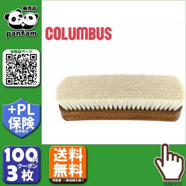 |コロンブス ジャーマンブラシ9 山羊毛 (ホコリ落とし)|b03