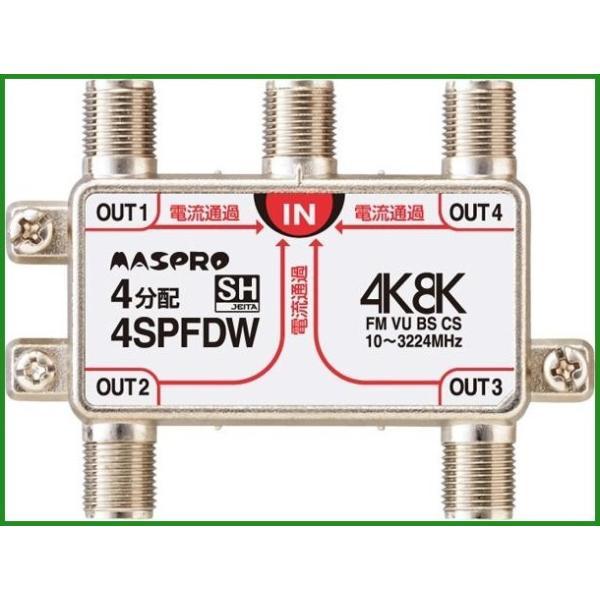 送料無料|マスプロ電工 4K・8K衛星放送(3224MHz)対応 全端子電流通過型 4分配器 屋内用 4SPFDW-P|b03
