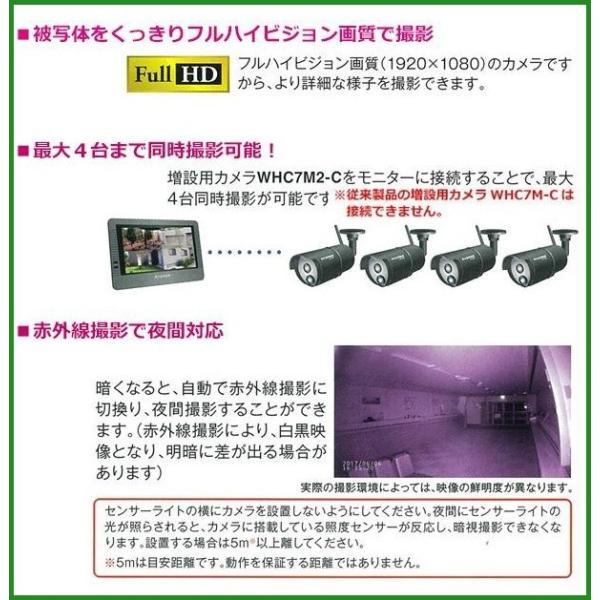 送料無料|マスプロ電工 増設用カメラ(WHC7M2・WHC10M2専用) WHC7M2-C|b03|panfamcom|03