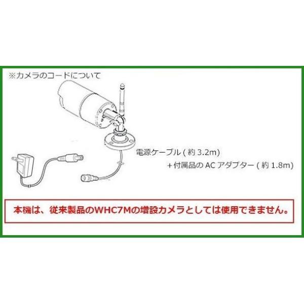 送料無料|マスプロ電工 増設用カメラ(WHC7M2・WHC10M2専用) WHC7M2-C|b03|panfamcom|05