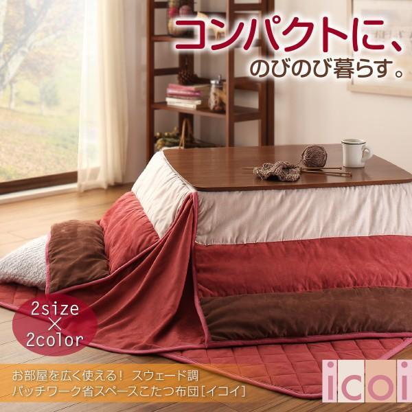送料無料 お部屋を広く使える スウェード調パッチワーク省スペースこたつ布団 icoi イコイ こたつ用掛け布団 正方形(80×80cm)天板  b25