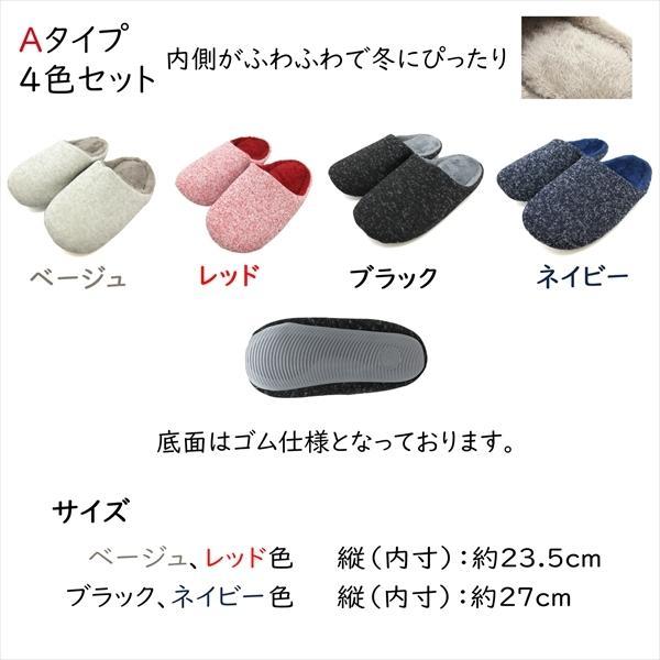 スリッパ 4足セット おしゃれ 来客用 女性 男性 室内用 レディース メンズ  洗える 暖かい コットン 静音 軽量|b01|panfamcom|02