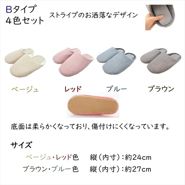 スリッパ 4足セット おしゃれ 来客用 女性 男性 室内用 レディース メンズ  洗える 暖かい コットン 静音 軽量|b01|panfamcom|03